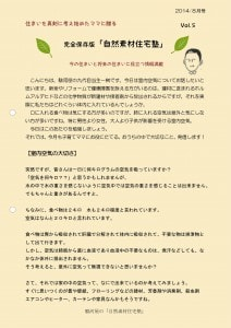 201408月号「室内空気の大切さ」(保存版)自然素材住宅塾