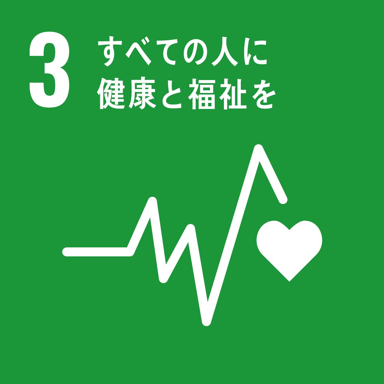 3,すべての人に健康と福祉を