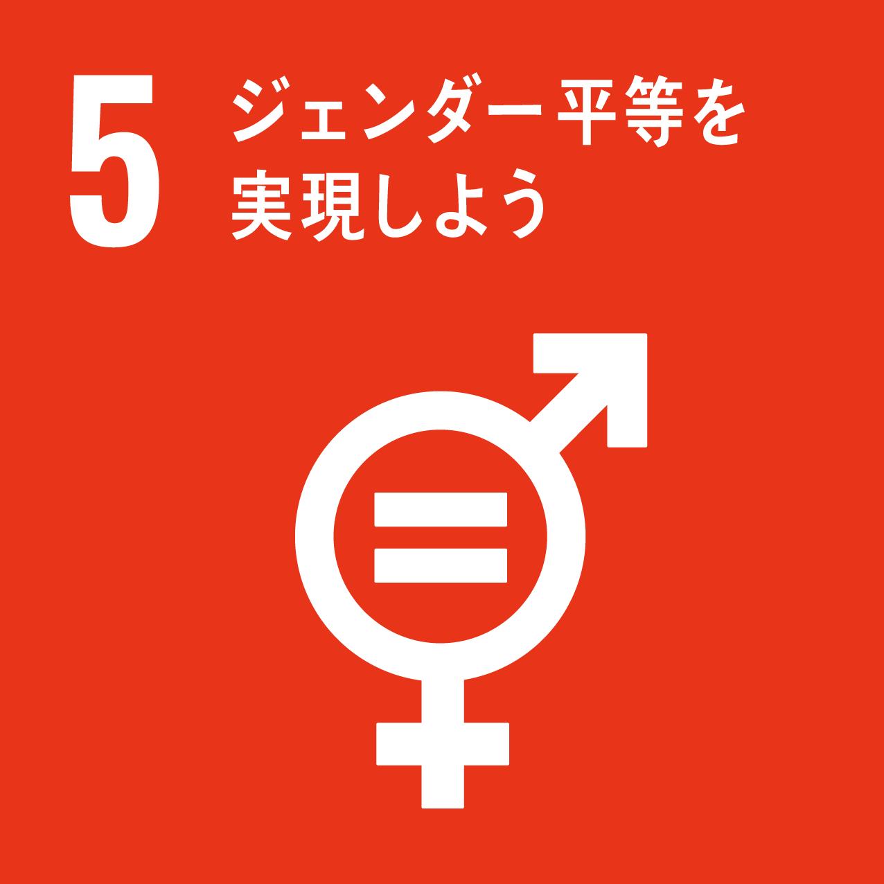 5,ジェンダー平等を実現しよう