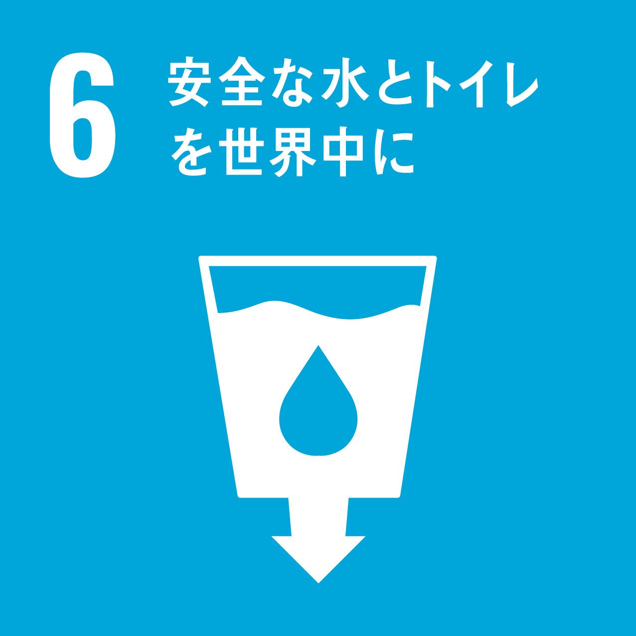 6,安全な水とトイレを世界中に