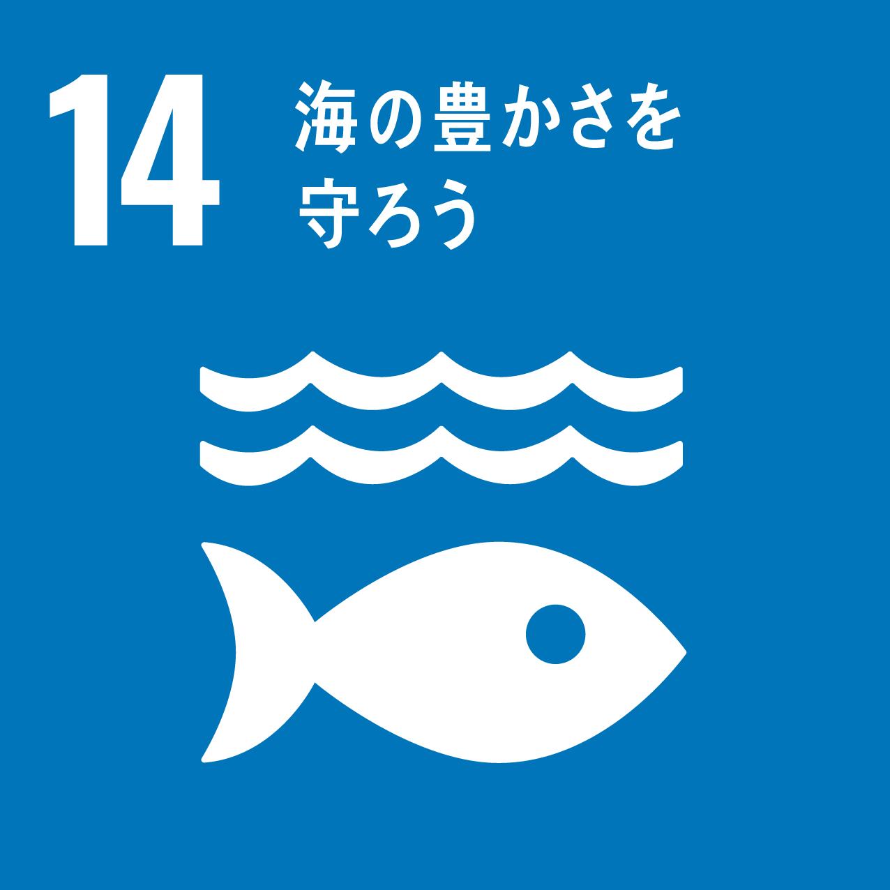 14,海の豊かさを守ろう