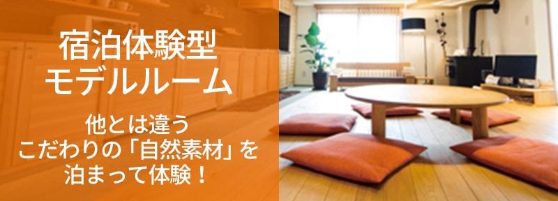 宿泊体験型モデルルーム 他とは違うこだわりの「自然素材」を泊まって体験!