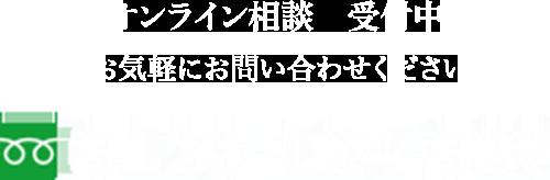 こだわりの自然素材・天然素材の注文住宅・リノベーション(フルリフォーム)の駿河屋・フリーダイヤル 0120-124-029