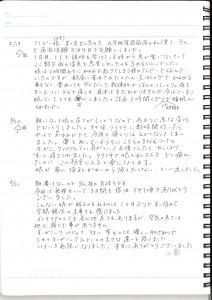 小菅様ノート