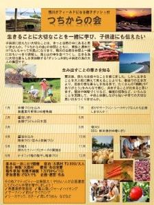 130917週末村人化計画