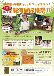 2014収穫祭修正版