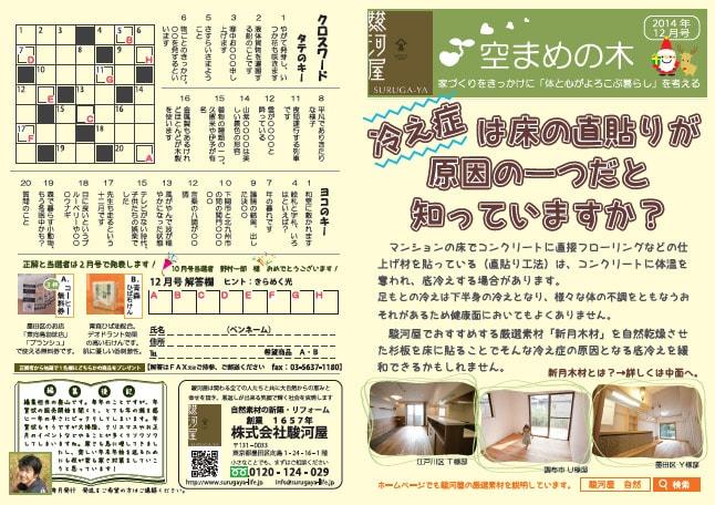 201412ニュースレター