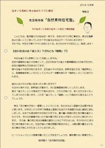 201405月号【良い住まいは「省エネ」?それとも「断熱」?】(保存版)自然素材住宅塾 (1)