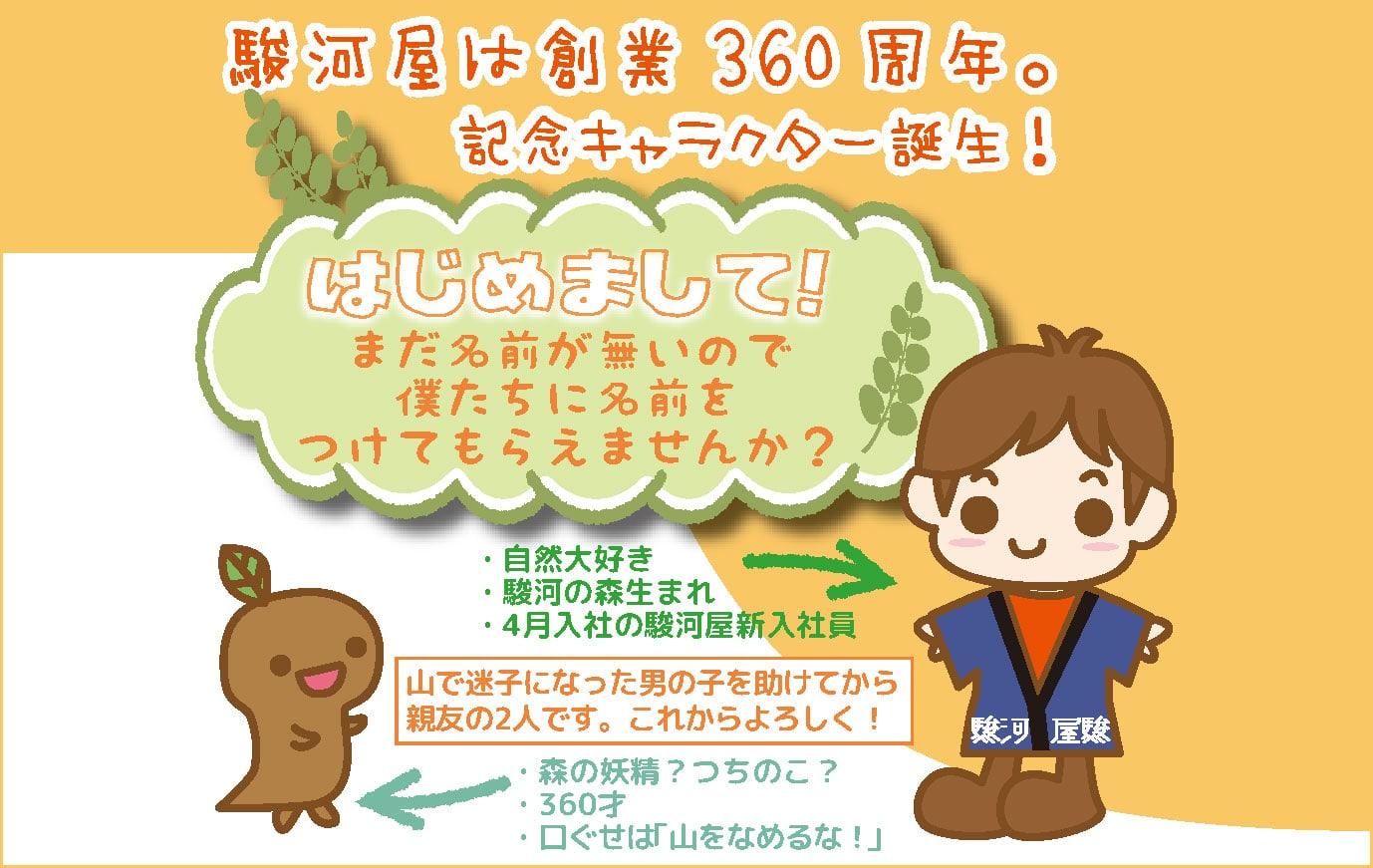駿河屋創業360周年記念キャラクター 名前大募集