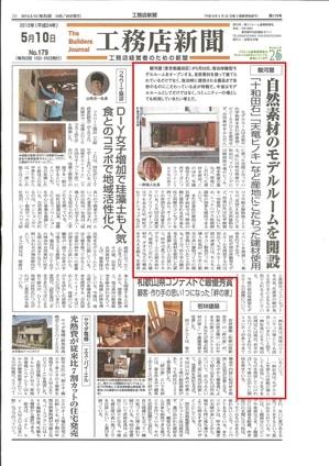 リノベーション(フルリフォーム)産業新聞120510.jpg